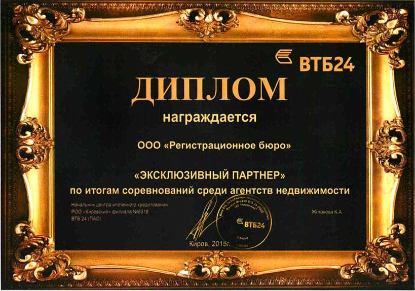 Печать дипломов и грамот в СПБ изготовление сертификатов Печать дипломов и грамот